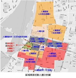 區域商業活動人潮分析圖